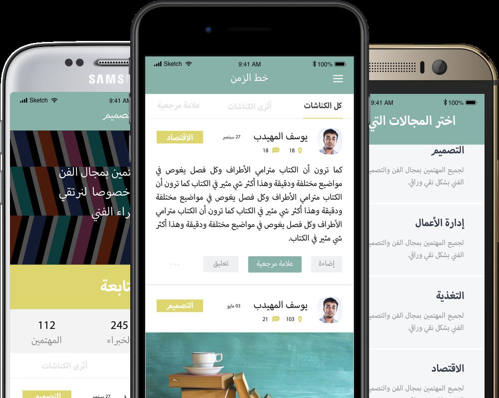 Illustration de l'application mobile Kunnash
