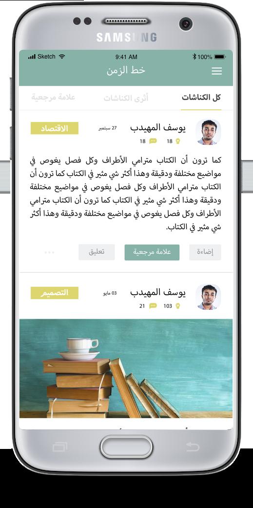 Illustration de l'application mobile Kunnash en détails