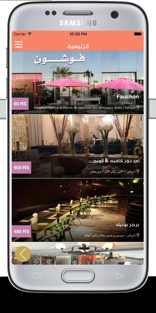 Illustration de l'application mobile Jamaah en détails