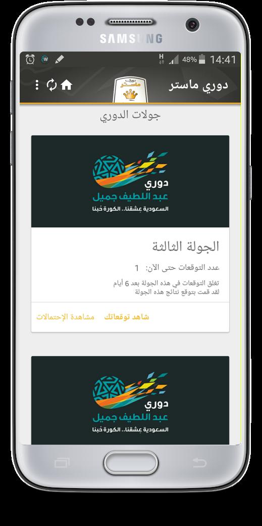 Illustration de l'application Mobile Dawri Master en détails